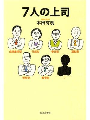 cover image of 7人の上司: 本編