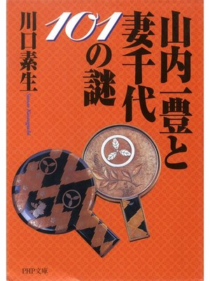 cover image of 山内一豊と妻千代101の謎