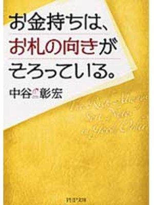 cover image of お金持ちは、お札の向きがそろっている。: 本編