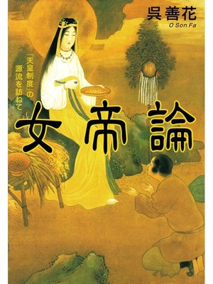cover image of 女帝論