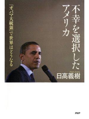 cover image of 不幸を選択したアメリカ