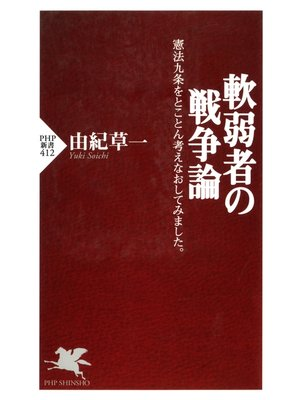 cover image of 軟弱者の戦争論