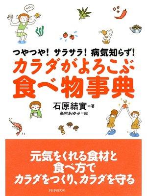 cover image of つやつや!サラサラ!病気知らず! カラダがよろこぶ食べ物事典