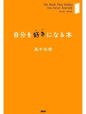 cover image of 自分を好きになる本