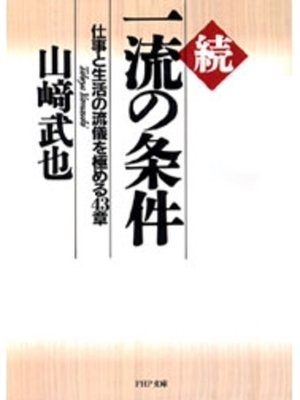 cover image of 続一流の条件