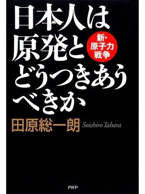 cover image of 日本人は原発とどうつきあうべきか