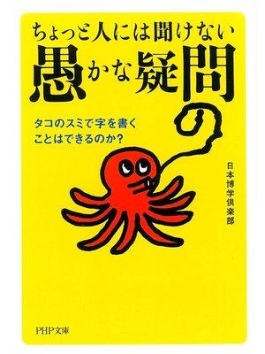 cover image of ちょっと人には聞けない「愚かな疑問」