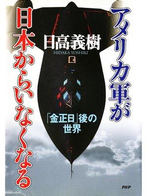 cover image of アメリカ軍が日本からいなくなる  「金正日」後の世界