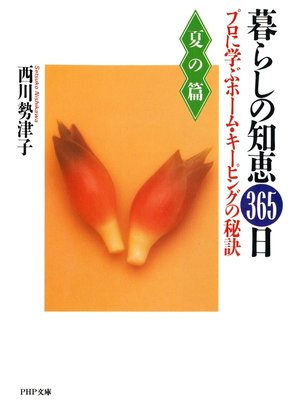 cover image of 暮らしの知恵 365日・夏の篇プロに学ぶホーム・キーピングの秘訣
