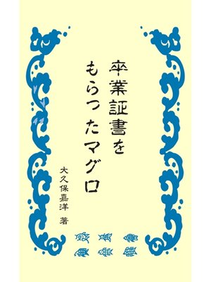cover image of 卒業証書をもらったマグロ