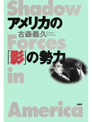 cover image of アメリカの「影」の勢力