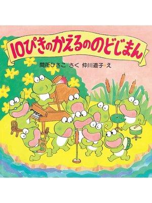 cover image of 10ぴきのかえるののどじまん