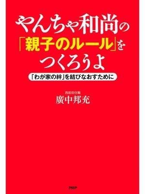 cover image of やんちゃ和尚の「親子のルール」をつくろうよ  「わが家の絆」を結びなおすために