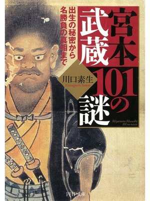 cover image of 宮本武蔵101の謎: 本編
