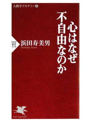 cover image of 心はなぜ不自由なのか