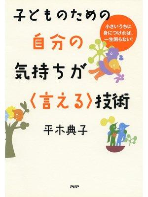 cover image of 子どものための 自分の気持ちが〈言える〉技術