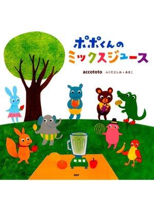 cover image of ポポくんのミックスジュース