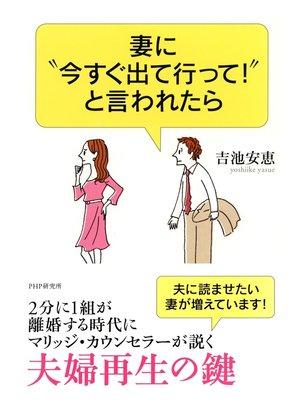 """cover image of 妻に""""今すぐ出て行って!""""と言われたら: 本編"""