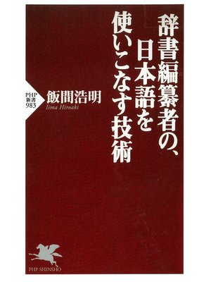 cover image of 辞書編纂者の、日本語を使いこなす技術: 本編