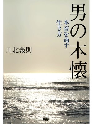 cover image of 男の本懐