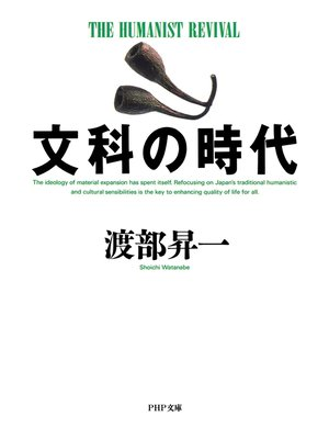 cover image of 文科の時代