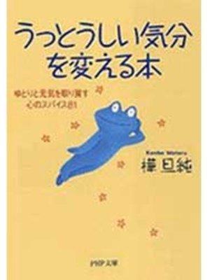 cover image of うっとうしい気分を変える本: 本編