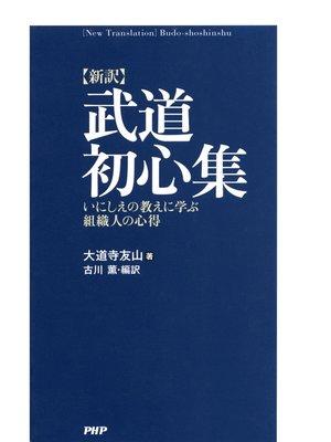 cover image of [新訳]武道初心集: いにしえの教えに学ぶ組織人の心得