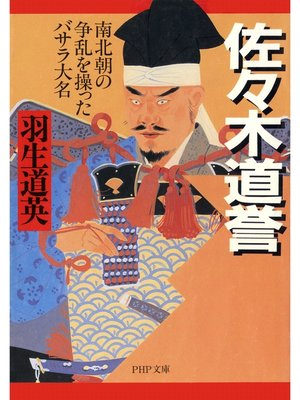cover image of 佐々木道誉