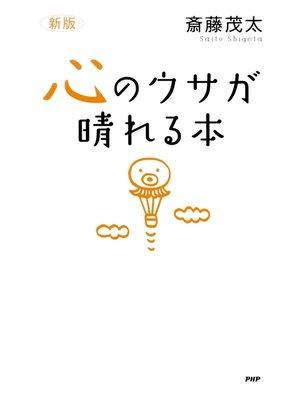 cover image of [新版]心のウサが晴れる本: 本編