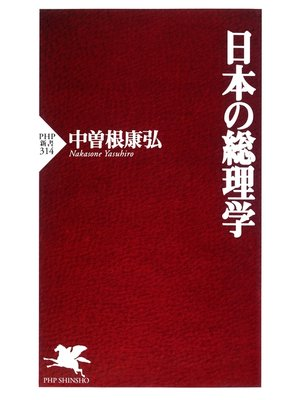 cover image of 日本の総理学