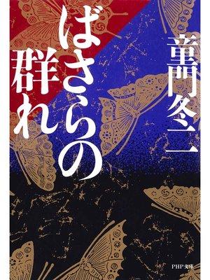 cover image of ばさらの群れ