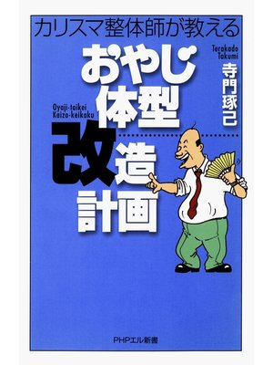 cover image of カリスマ整体師が教える おやじ体型改造計画: 本編