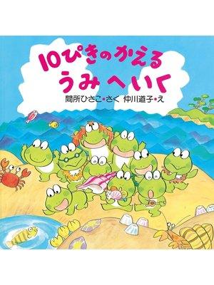 cover image of 10ぴきのかえる うみへいく