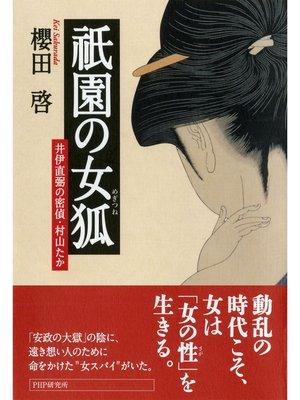 cover image of 祇園の女狐  井伊直弼の密偵・村山たか
