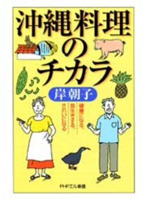 cover image of 沖縄料理のチカラ: 本編