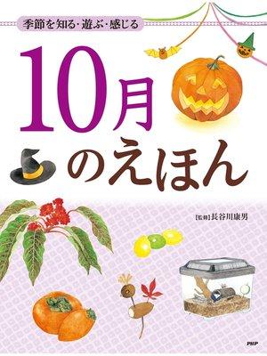 cover image of 季節を知る・遊ぶ・感じる 10月のえほん