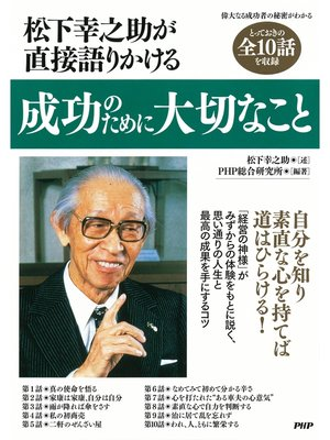 cover image of 松下幸之助が直接語りかける 成功のために大切なこと