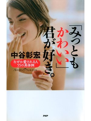cover image of 「みっともかわいい」君が好き。