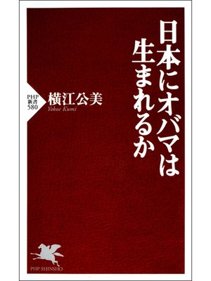 cover image of 日本にオバマは生まれるか