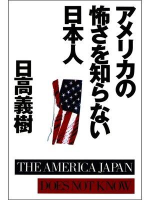 cover image of アメリカの怖さを知らない日本人
