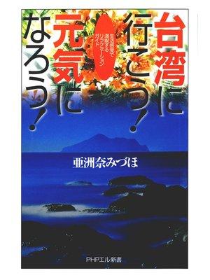 cover image of 台湾に行こう! 元気になろう!: 本編