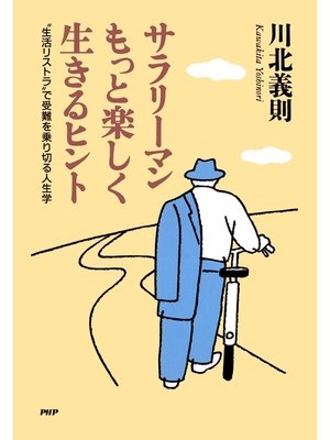 cover image of サラリーマン もっと楽しく生きるヒント