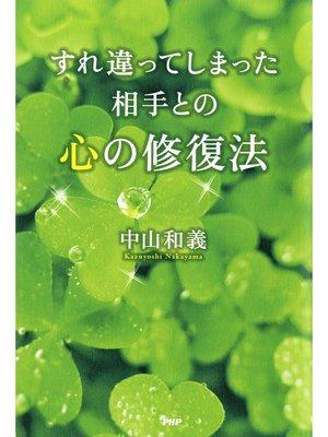 cover image of すれ違ってしまった相手との心の修復法: 本編