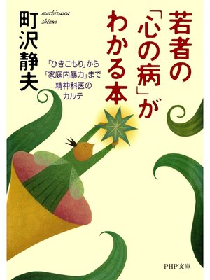 cover image of 若者の「心の病」がわかる本