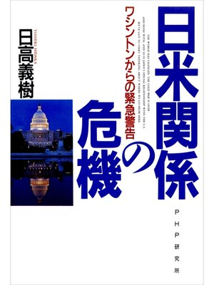 cover image of 日米関係の危機  ワシントンからの緊急警告: 本編