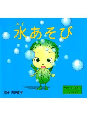 cover image of 水あそび