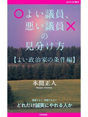cover image of よい議員、悪い議員の見分け方【よい政治家の条件編】