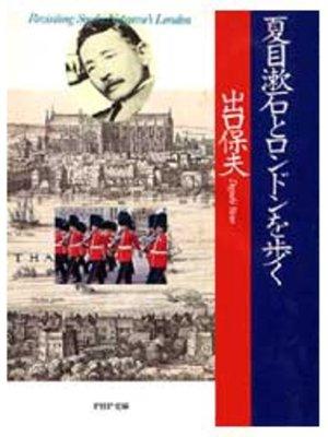 cover image of 夏目漱石とロンドンを歩く: 本編