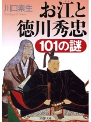 cover image of お江と徳川秀忠101の謎
