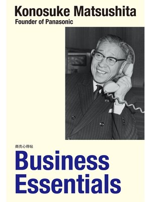 cover image of (英文版)商売心得帖 Business Essentials